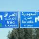 عربستان – عراق؛ تداوم یک قرن خصومت خاموش