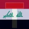 عراقی های سردرگم آمریکایی های نگران – بن بست سیاست ورزی  در بغداد
