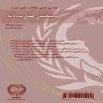 دیپلماسی صلح عادلانه، شماره ۶، بهار ۱۳۹۱