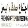اهداف عربستان سعودی از برگزاری نشست دوستان یمن