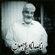 عروج ملکوتی سرهنگ جانباز حاج سید مرتضی صفوی
