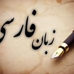 گذشته و حال زبان فارسی در آسیای مرکزی  – گفتگو با دکتر محمد حسن صنعتی