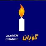 تحلیلی بر تاثیر تحولات تونس و مصر بر کردستان عراق