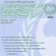 فصلنامه دیپلماسی صلح عادلانه – شماره ۴ – بهار ۱۳۹۰