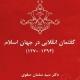 کتاب «گفتمان انقلابی در جهان اسلام» تالیف دکتر سید سلمان صفوی منتشر شد